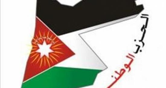الوطني الأردني يرحب بالرسالة الملكية للجنة الحوار