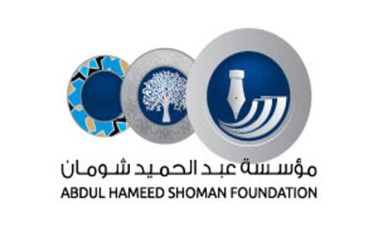 شومان تحتفي بالفائزين بجائزتها للباحثين العرب في دورة 2020