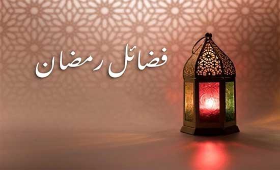 محاضرة في الكرك حول فضائل رمضان