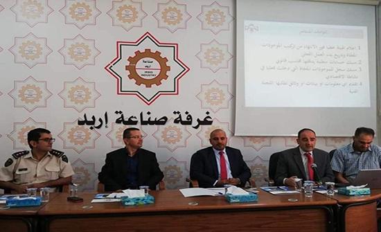 ورشة تعريفية بحوافز وخدمات هيئة الاستثمار في اربد