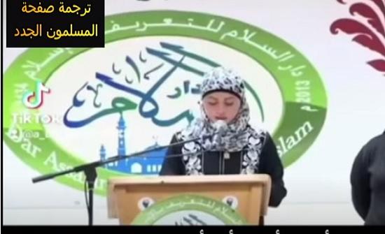 فيديو : فتاة يهودية تدخل الاسلام وتنصح المسلمين نصيحة مبكية