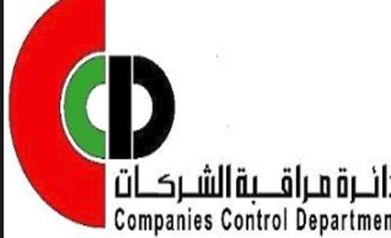 مراقب الشركات: تسجيل 1980 شركة منذ بداية العام الحالي
