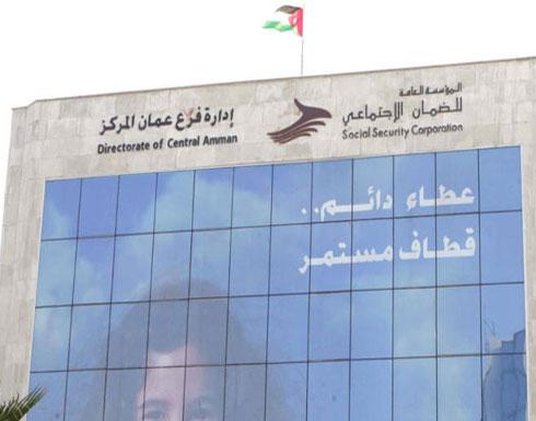 تعليق دوام إدارة فرع ضمان شرق عمان غدا