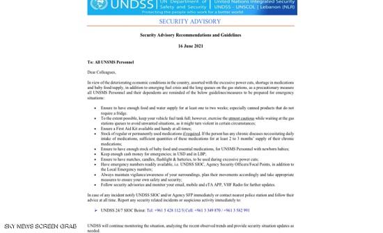رسالة مسربة من الأمم المتحدة تثير القلق في لبنان