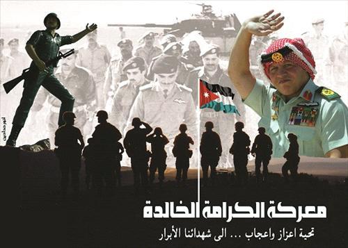 Image result for معركة الكرامة