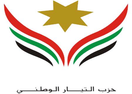 التيار الوطني يُشكل لجنة لإدارة مشاركته في الانتخابات النيابية