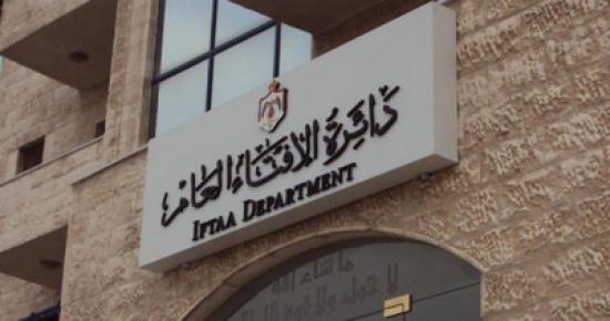 تعليق الدوام بمبنى دائرة الافتاء الرئيسي اليوم وغدا