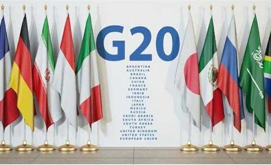 مجموعة العشرين تؤكد أهمية بناء توافق دولي لمواجهة آثار جائحة كورونا