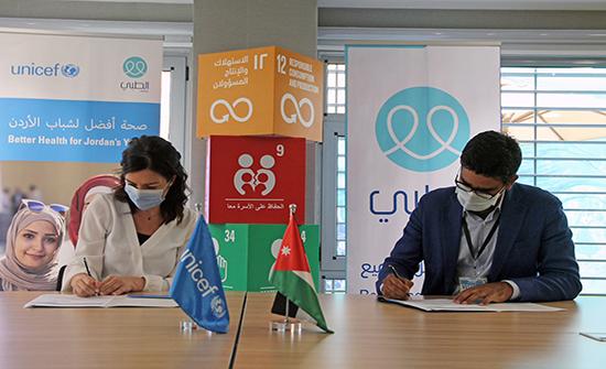 اليونيسف ومنصة طبي تطلقان برنامج استشارات صحية مجانية