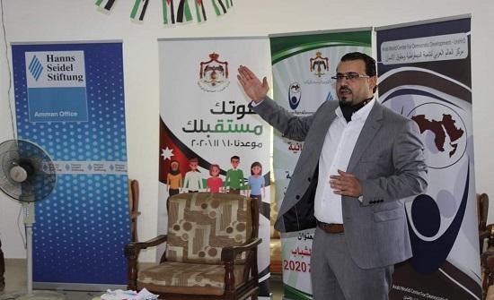 إربد: جلستان حواريتان حول تعزيز دور الشباب في الانتخابات النيابية