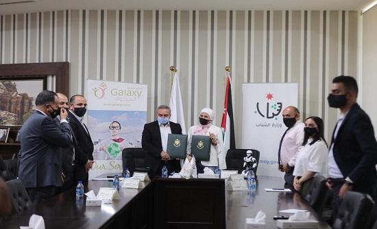 اتفاقية تعاون بين وزارة الشباب ومنظمة جالاكسي للتدريب وتكنولوجيا المعلومات