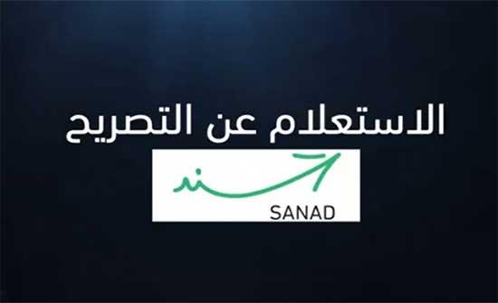 """خدمة جديدة عبر تطبيق """"سند"""" للاستعلام عن تصاريح التنقل"""