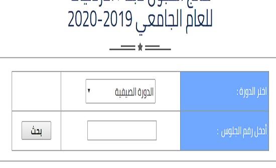 رابط : نتائج القبول الموحد لأبناء الأردنيات