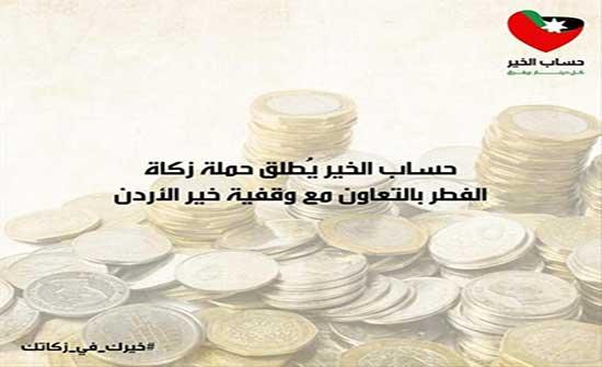 حساب الخير يُطلق حملة زكاة الفطر بالتعاون مع وقفية خير الأردن
