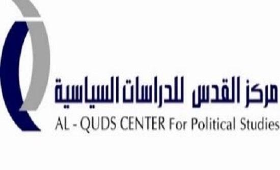اختتام برنامج تدريبي في مركز القدس حول الانتخابات