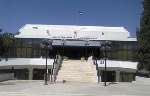 إلغاء المركز الثقافي الملكي ونقل موظفيه لوزارة الثقافة