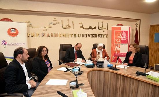 توقيع مذكرة تفاهم مشتركة بين الجامعة الهاشمية وملتقى سيدات الأعمال
