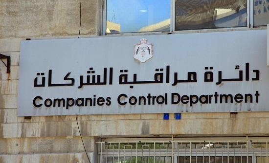 مراقبة الشركات تعلن عن عقد الدورة الثالثة لوكلاء الاعسار