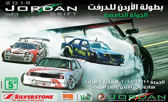 متسابقون من الأردن وفلسطين ومصر ببطولة الأردن لسباقات الدرفت
