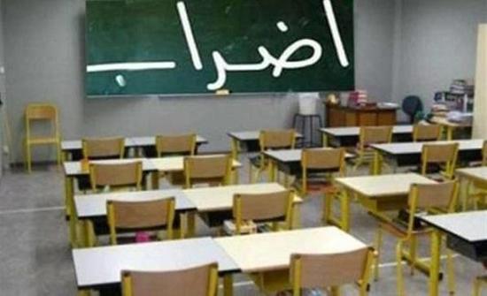 فعاليات: قرار فك اضراب المعلمين خطوة لصالح الوطن