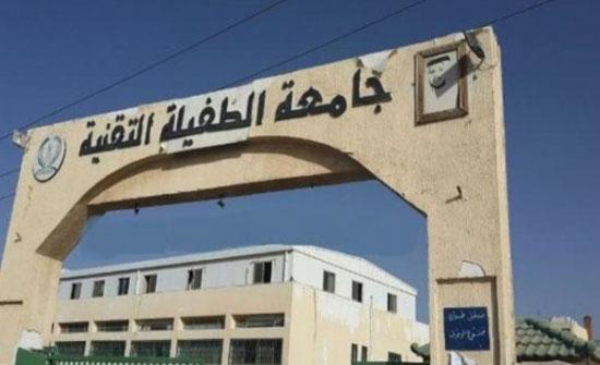 وفد من اتحاد الجامعات العربية يزور جامعة الطفيلة التقنية