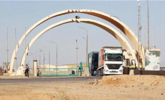 خبراء: منفذ طريبيل خيار العراق بعد إغلاق منافذه مع ايران