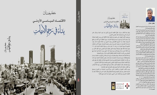 صدور كتاب الاقتصاد السياسيّ الأردنيّ للدكتور حسان
