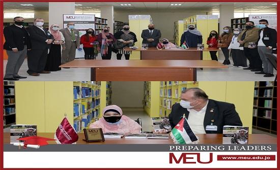 جامعة الشرق الأوسط تحتفي بهلا جمزاوي
