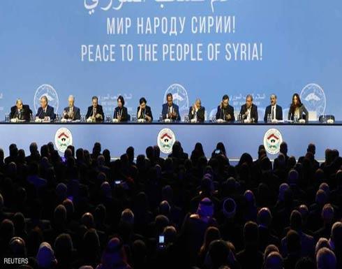 بيان سوتشي: تشكيل لجنة دستورية وجيش سوري وطني
