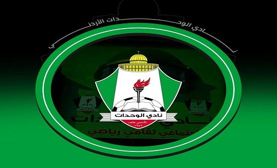 الوحدات يخسر أمام فولاذ خوزستان الإيراني