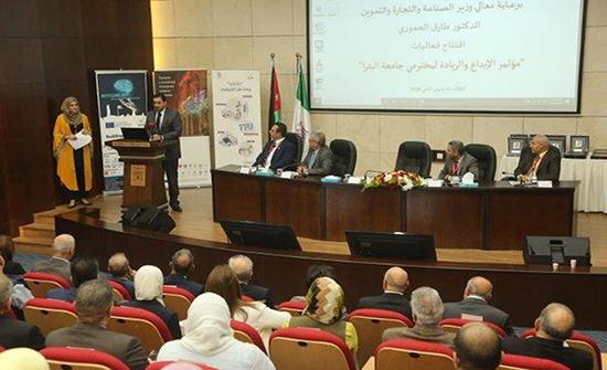 وزير الصناعة يفتتح مؤتمر الابداع والريادة بجامعة البترا