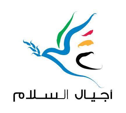 اجيال السلام تحتل المركز الثاني لأفضل المنظمات غير الحكومية في مجال بناء السلام