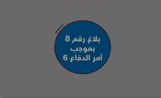 بالفيديو : تفاصيل البلاغ رقم (8) الذي ينظم أجور شهر تموز الجاري وآب القادم