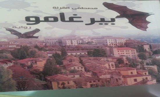 صدور رواية بيرغامو للروائي مصطفى القرنة