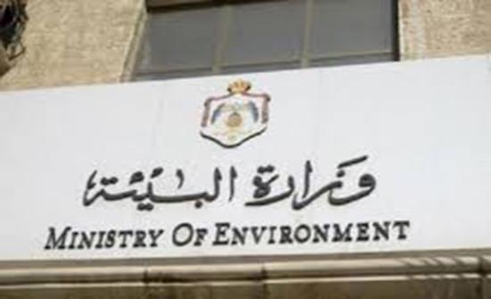 البيئة تبحث اعتماد صناعة الاردن لصندوق المناخ الأخضر