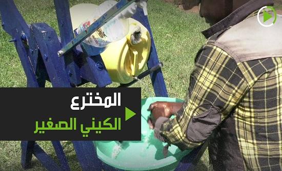 كينيا : طفل في التاسعة يبتكر مغسلا لليدين دون ملامسة..فيديو