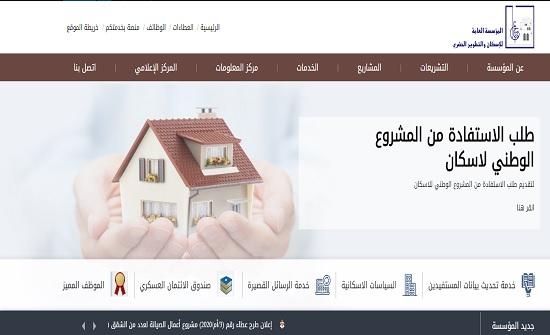 الإسكان والتطوير الحضري تطلق موقعا الكترونيا جديدا