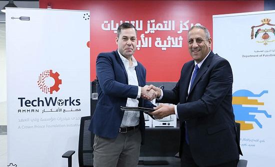 اتفاقية تعاون بين مصنع الأفكار ودائرة الشؤون الفلسطينية