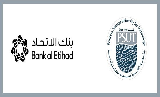 اتفاقية تعاون بين جامعة الأميرة سميّة وبنك الاتحاد
