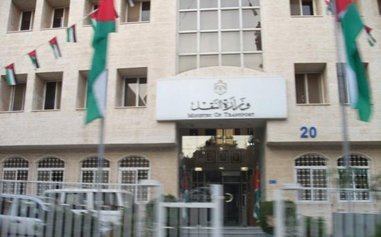 وزارة النقل تعلق دوامها غدا الخميس بسبب كورونا