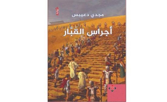 صدور رواية أجراس القبّار لمجدي دعيبس