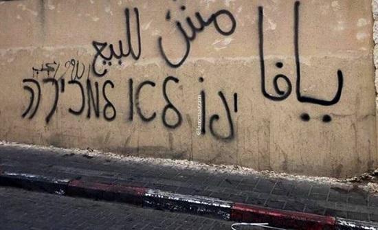 اسرائيليون يحطمون محلات تجارية لفلسطينيين في يافا وإحباط محاولة لإحراق المسجد الكبير في اللد