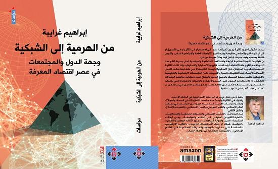 كتاب جديد لإبراهيم غرايبة يرصد حجم التحولات العالمية