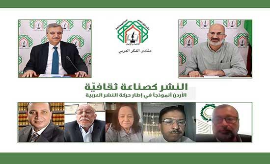 منتدون يناقشون موضوع النشر كصناعة ثقافية في الأردن