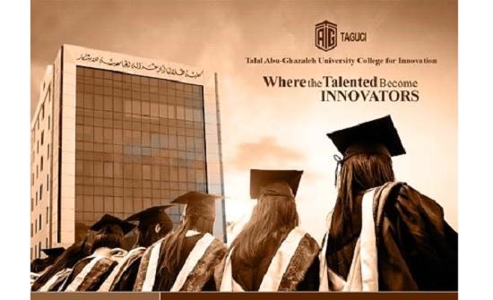 """""""كلية أبوغزاله الجامعية للابتكار"""": التخريج بالابتكار لا بالاختبار"""