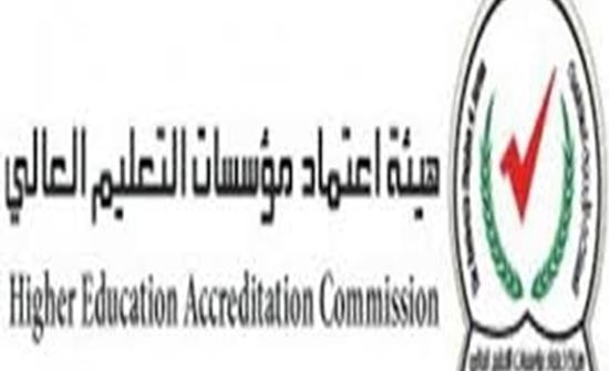 هيئة الاعتماد تمنح كلية الحقوق بجامعة مؤتة شهادة ضمان الجودة