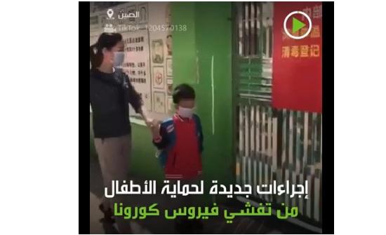 شاهد كيف يحارب الأطفال كورونا في الصين