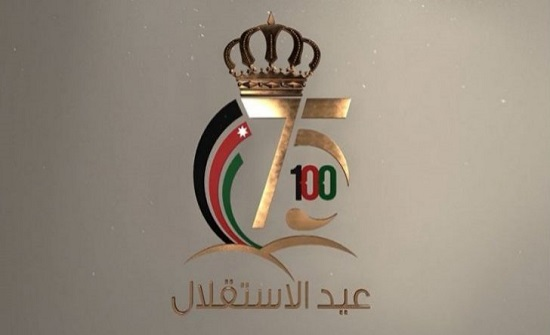 الأردنيون يحتفلون بعيد الاستقلال الـ75