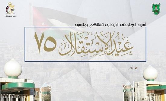 """أسرة """"الأردنية"""" تهنئ الوطن بذكرى عيد استقلاله ٧٥"""
