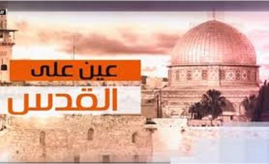 عين على القدس يناقش مصير قرى محيط القدس المحتلة
